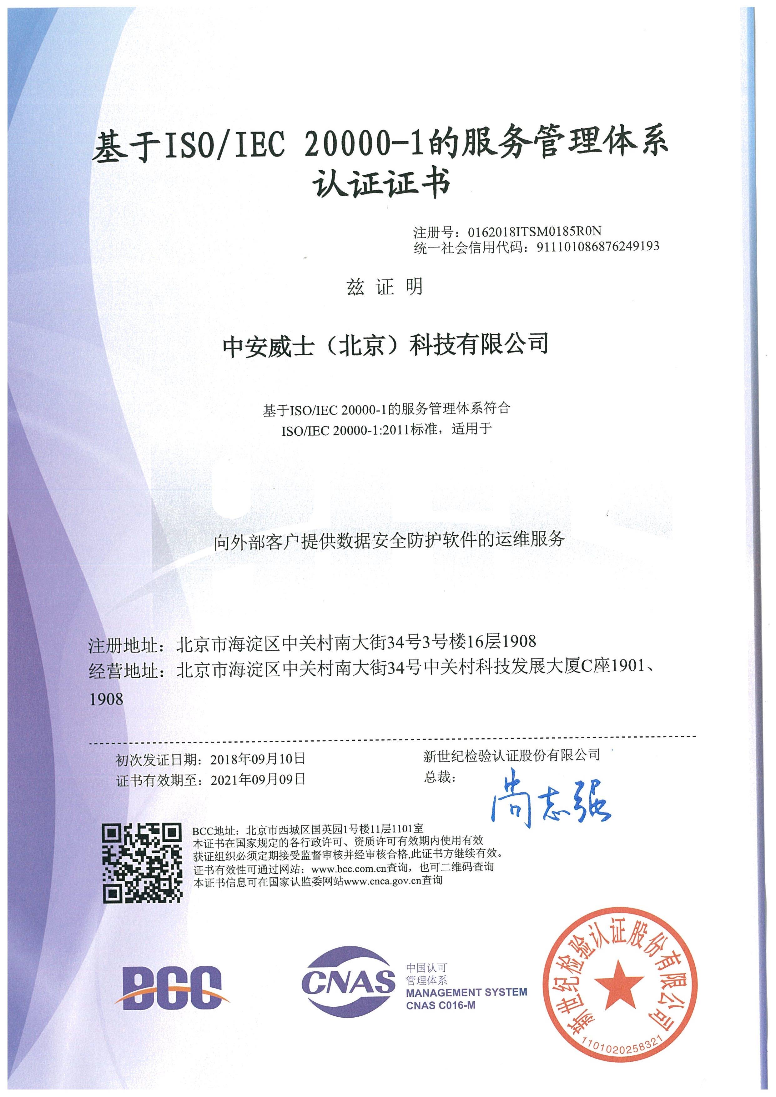 20000服务管理体系认证