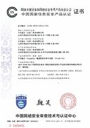 信息安全产品认证证书